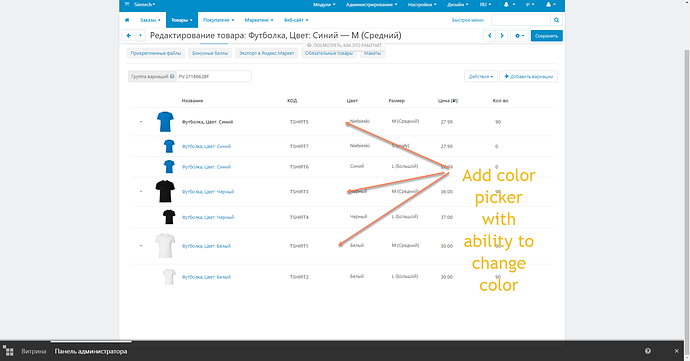 edit-color-from-product-page