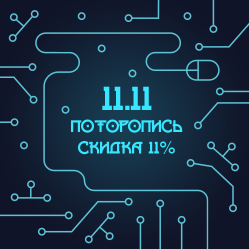 sale_rus