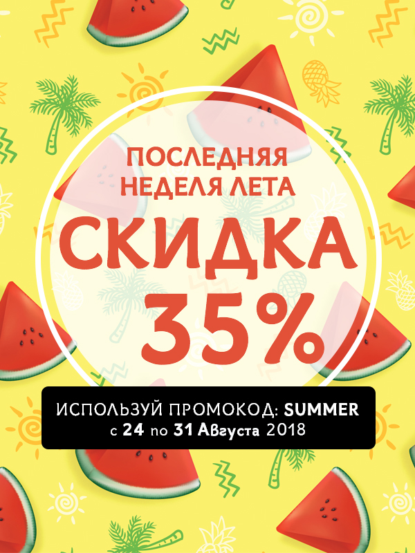 summer_sale_2018big_ru