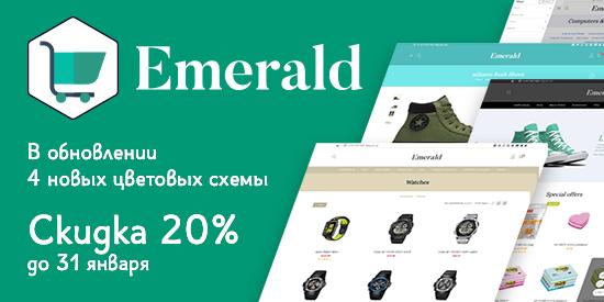big_update_emt_v3_ru