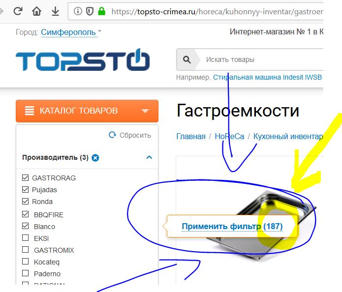 Интернет Магазин Топсто Симферополь Каталог